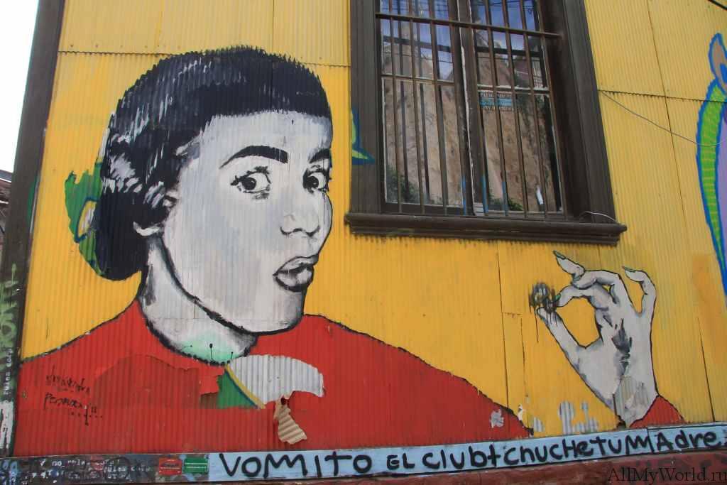 Чили Вальпараисо