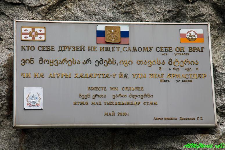 """Граница России и Грузии, КПП """"Верхний Ларс"""" - """"Дариали"""""""