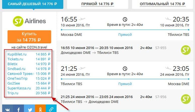 Купить дешевые авиабилеты в грузию цена на билеты на самолет с алматы
