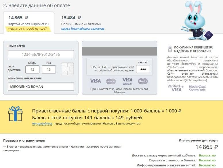 Как купить дешевые авиабилеты в грузию