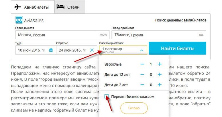 Как купить авиабилеты в грузию дешево