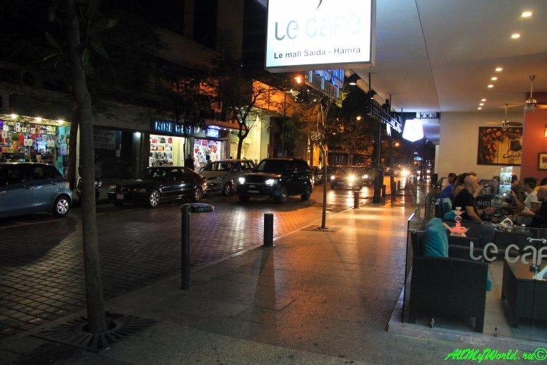 Достопримечательности Бейрута квартал Хамра