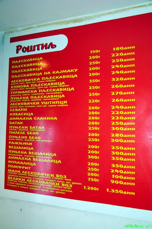 Сербия, Белград: достопримечательности, фото, что посмотреть в Белграде - плескавица