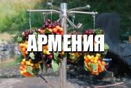 Путеводитель по Армении