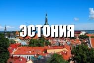 Путеводитель по Эстонии