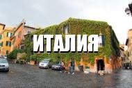 Путеводитель по Италии