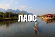 Путеводитель по Лаосу