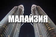 Путеводитель по Малайзии