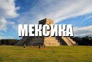 Путеводитель по Мексике