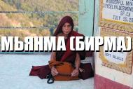 Путеводитель по Мьянме