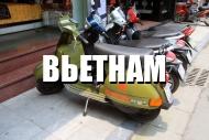 Путеводитель по Вьетнаму