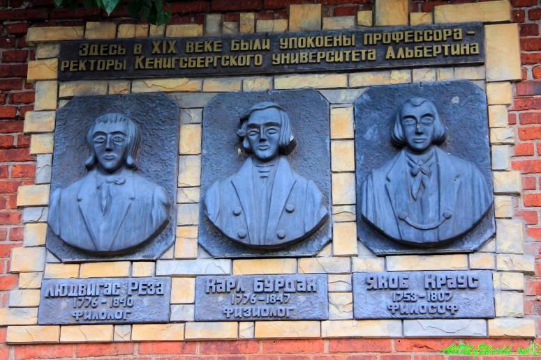 Достопримечательности Калининграда Бранденбургские ворота и Хабербергское кладбище
