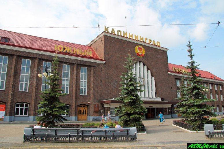 Достопримечательности Калининграда - Южный вокзал