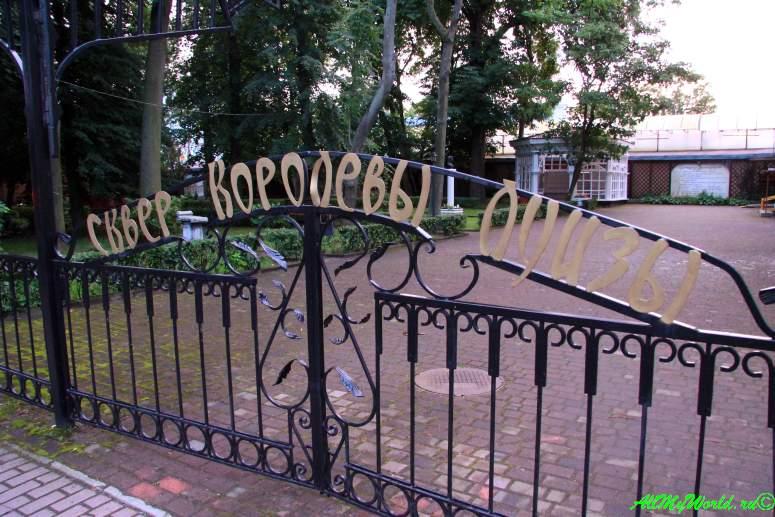 Калининградская область: 11 достопримечательностей города Зеленоградск Сквер королевы Луизы