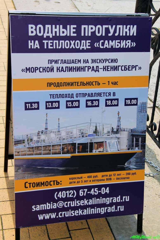Рыбная деревня Калининграда
