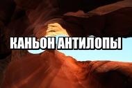 Allmyworld.ru - рассказ о Каньоне Антилопы