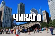 Allmyworld.ru - рассказ о Чикаго