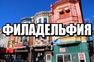 Allmyworld.ru - рассказ о Филадельфии