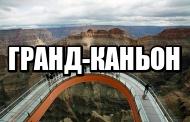 Allmyworld.ru - рассказ о Гранд-Каньоне