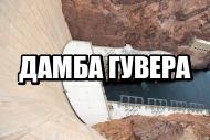 Allmyworld.ru - рассказ о дамбе Гувера