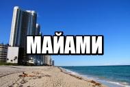 Allmyworld.ru - рассказ о Майами