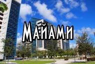 miami_hotels