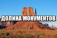 Allmyworld.ru - рассказ о Долине Монументов