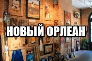 Allmyworld.ru - рассказ о Новом Орлеане