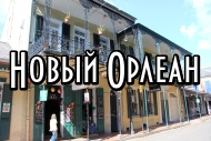 new_orleans_hotels