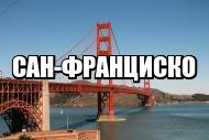 Allmyworld.ru - рассказ о Сан-Франциско