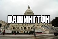 Allmyworld.ru - рассказ о Вашингтоне