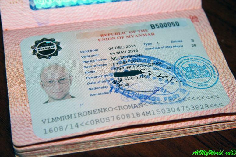 Виза в Мьянму самостоятельно