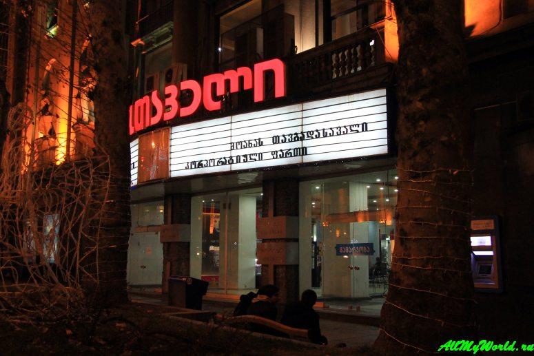 Тбилиси: проспект Руставели кинотеатр Rustaveli