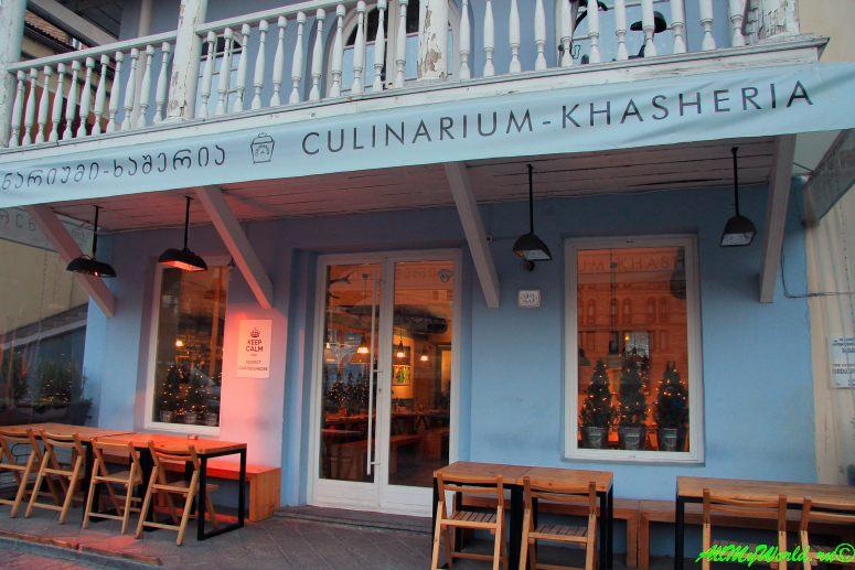 Culinarium Khasheria Abanotubani