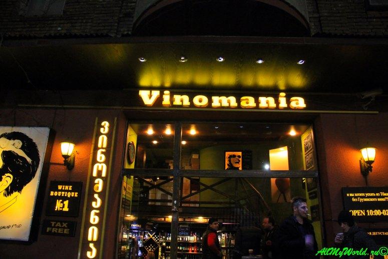 Винный бар на улице Леселидзе (Котэ Абхази) в Тбилиси