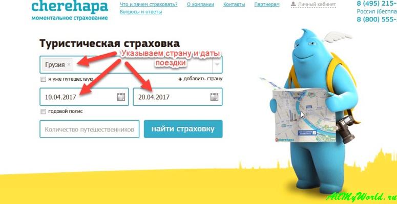 Как купить страховку в Грузию