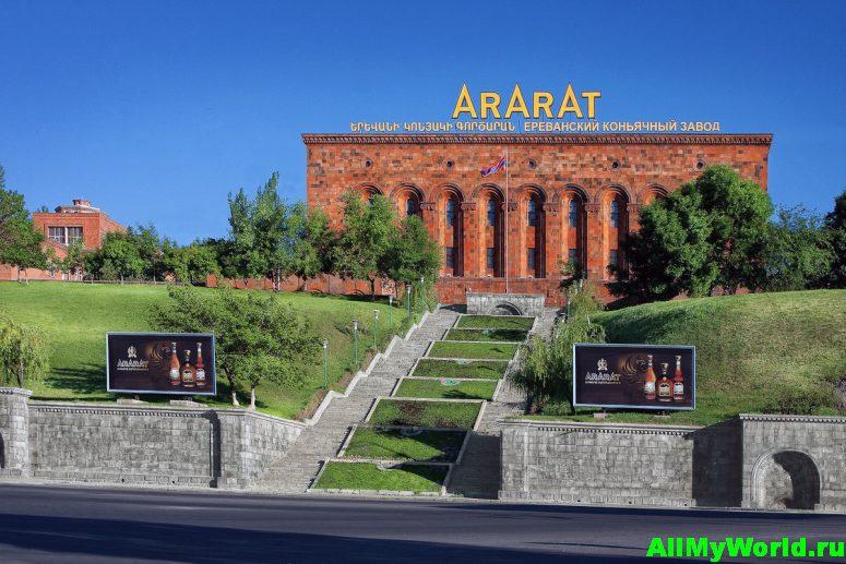 Достопримечательности Еревана - коньячный завод Арарат