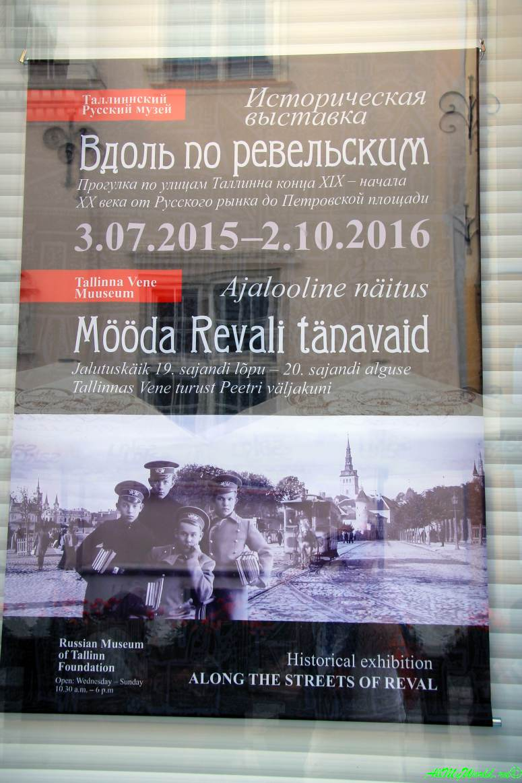Достопримечательности Таллина: Русский музей