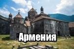 Онлайн-путеводители от Allmyworld.ru - Армения