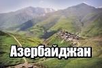 Онлайн-путеводители от Allmyworld.ru - Азербайджан