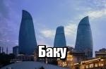 Онлайн-путеводители от Allmyworld.ru: ТОП-25 достопримечательностей Баку