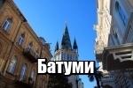 Онлайн-путеводители от Allmyworld.ru: ТОП-30 достопримечательностей Батуми