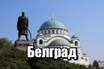 Онлайн-путеводители от Allmyworld.ru: Белград