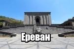 Онлайн-путеводители от Allmyworld.ru: ТОП-25 достопримечательностей Еревана
