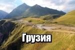 Онлайн-путеводители от Allmyworld.ru - Грузия