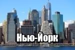 Онлайн-путеводители от Allmyworld.ru: Нью-Йорк