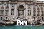 Онлайн-путеводители от Allmyworld.ru: ТОП-30 достопримечательностей Рима