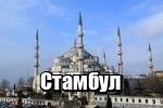 Онлайн-путеводители от Allmyworld.ru: ТОП-30 достопримечательностей Стамбула