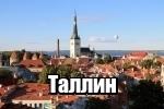 Онлайн-путеводители от Allmyworld.ru: ТОП-30 достопримечательностей Таллина
