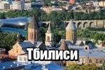 Онлайн-путеводители от Allmyworld.ru - ТОП-30 достопримечательностей Тбилиси
